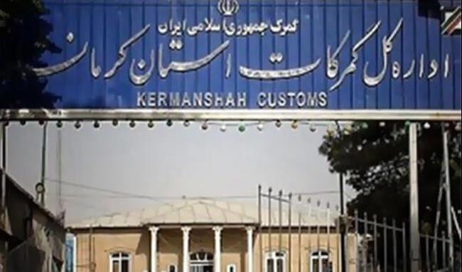وضعیت مرزهای استان کرمانشاه در روزهای ۱۴ و ۱۵ خرداد