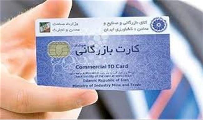 فعالیت سامانه  صدور کارت بازرگانی تا دو ماه مانند قبل خواهد بود