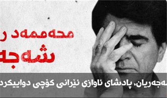 انعکاس گسترده خبر درگذشت استاد شجریان در رسانه های اقلیم کردستان