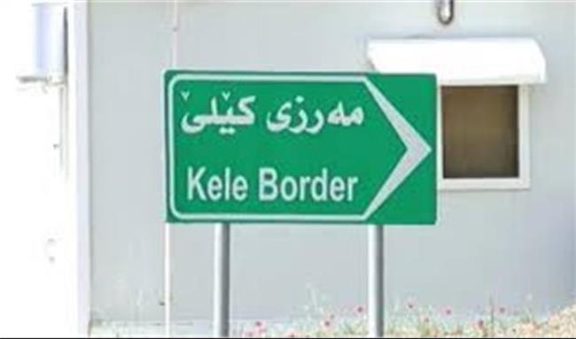 آغاز فعالیت تجاری مرز «کیله» سردشت بعد از 20 ماه