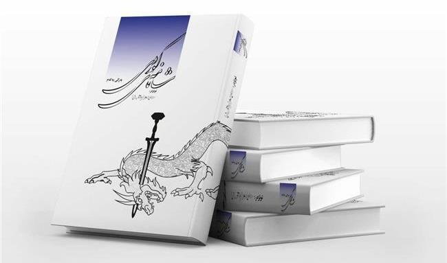 انتشار کتاب شاهنامه کُردی