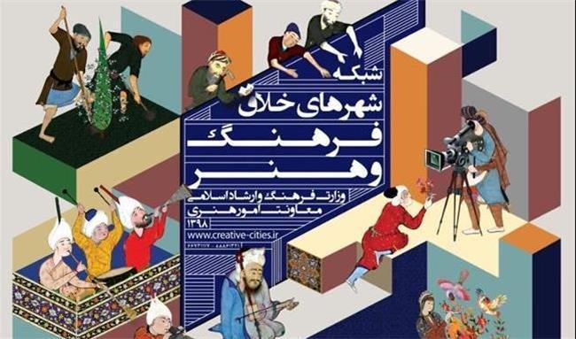 ۳ شهر کرمانشاه در فهرست شهرهای خلاق ایران