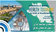 نمایشگاه گردشگری سلامت ایران در اربیل برگزار میشود