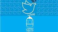 کاریکاتوریست های دنیا در شهر سلیمانیه گرد هم می  آیند/ نمایش آثار هنرمندان 31 کشور