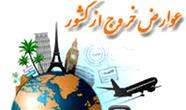 عوارض خروج از کشور در سال آینده چقدر است؟