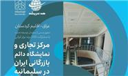 راه اندازی مرکز تجاری ایران در اقلیم کردستان عراق